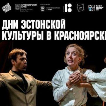 Teater RAAAM korraldas Eesti kultuuri päevi Krasnojarskis